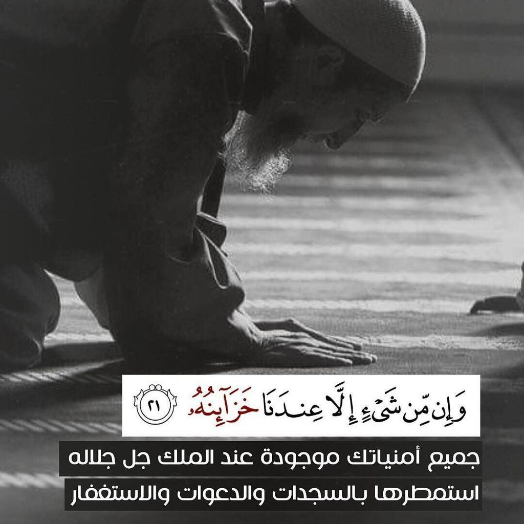 كلمة On Twitter Islamic Quotes Islamic Quotes Quran Quran Verses