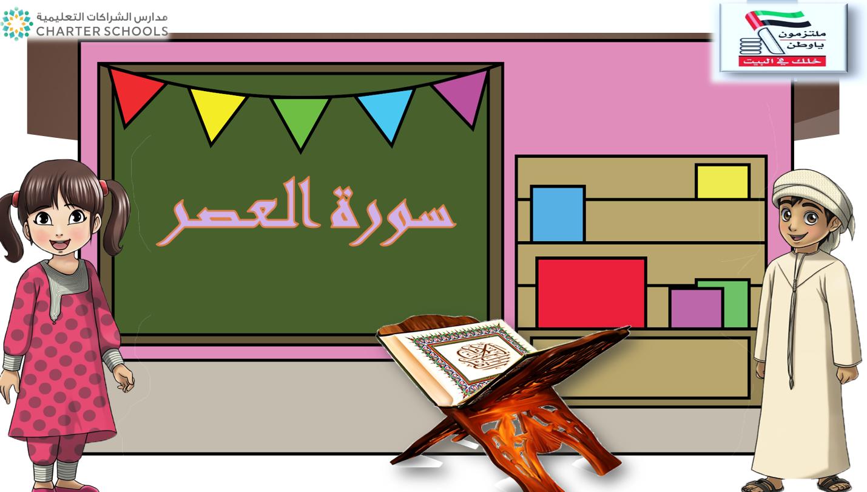 بوربوينت درس سورة العصر للصف الثاني مادة التربية الاسلامية Charter School Movie Posters School