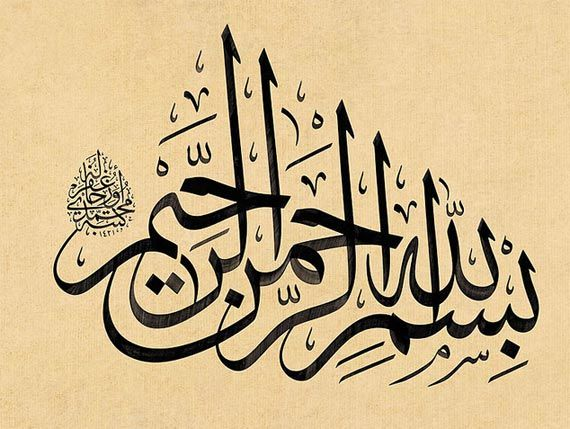 Calligraphy in Islamic art – beyond pen and paper