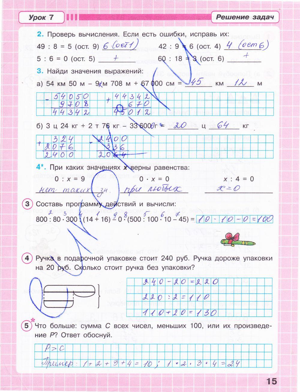Домашняя работа по математике 3 башмаков