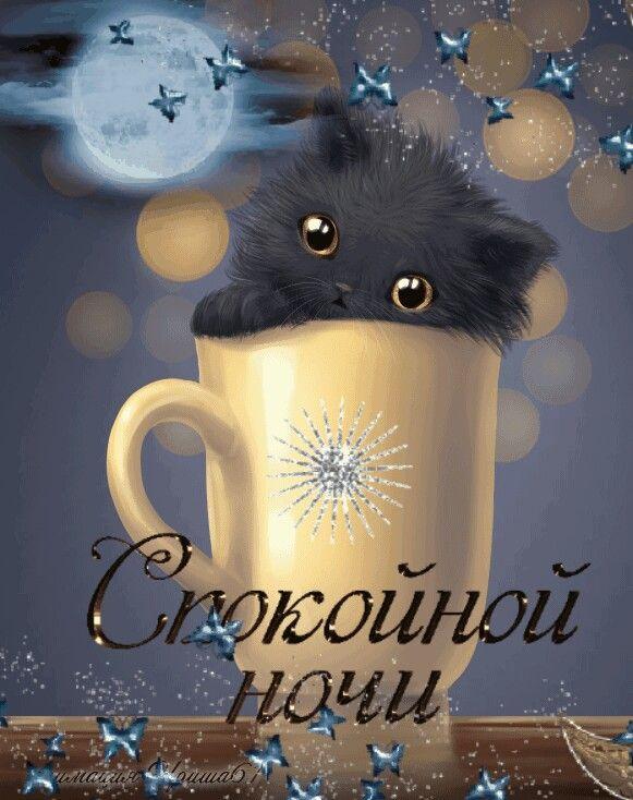 Доброй ночи красивые открытки