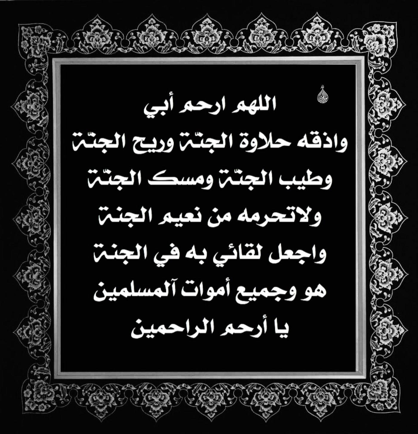 Pin By أدعية إسلامية دعاء أأذكار الج On Fav Islamic Phrases Text Logo Design Graduation Diy