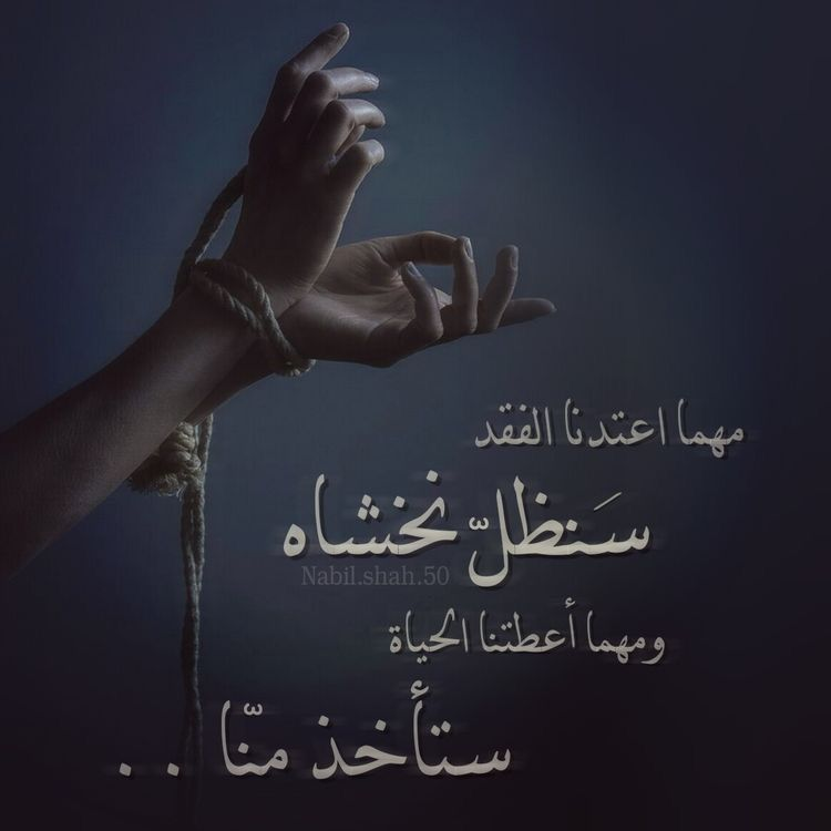 Pin By Amal On Just A Thought Love Words Arabic Quotes Quotations