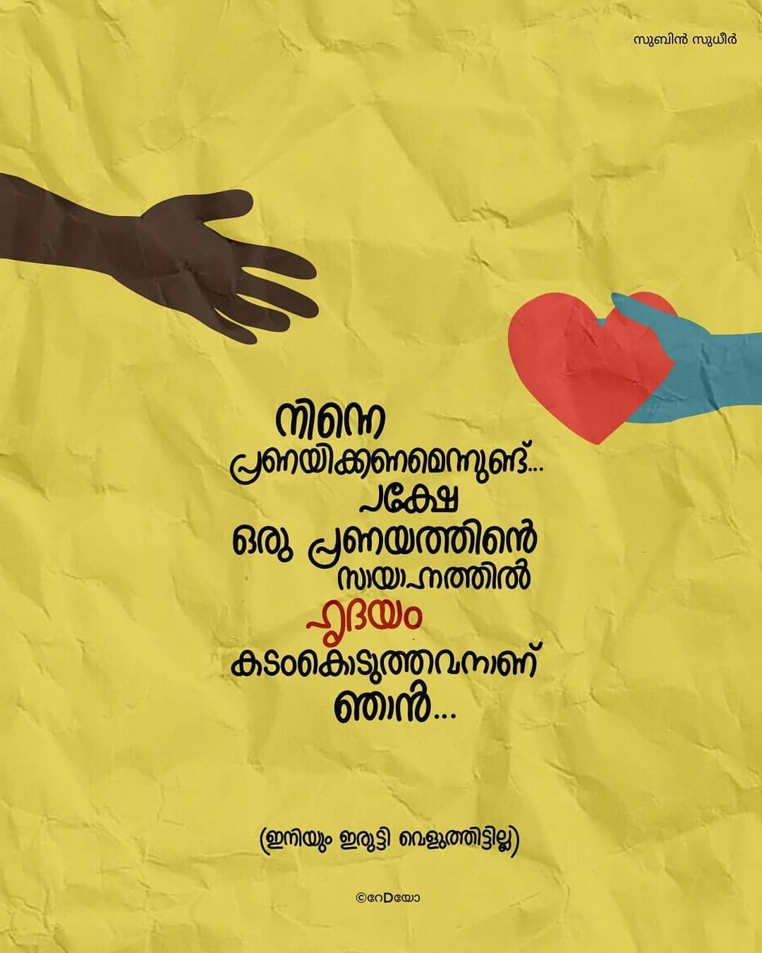Love Messages In Malayalam With Pictures: Pin By Rosanna On Malayalam