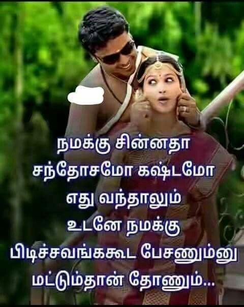 Pin By Devanathan D On Tamil Inspirational Quotes Couple Quotes