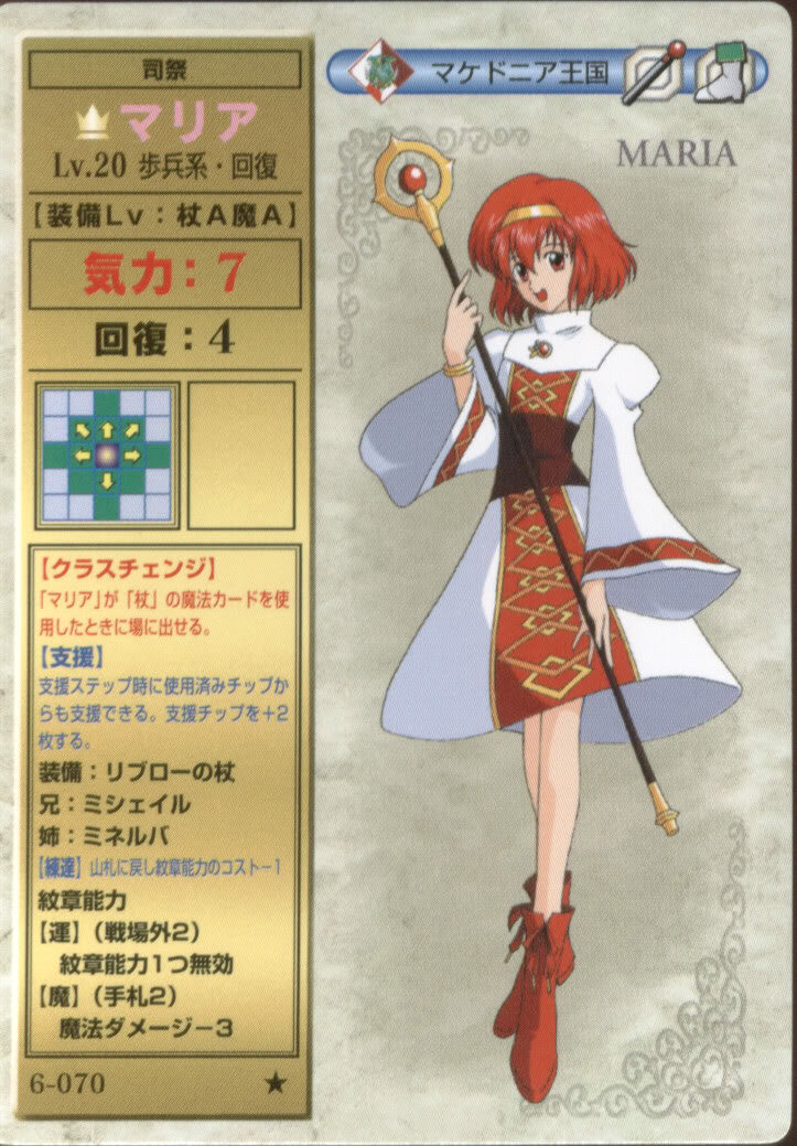 Maria Character References Fire Emblem Shadow Dragon Fire