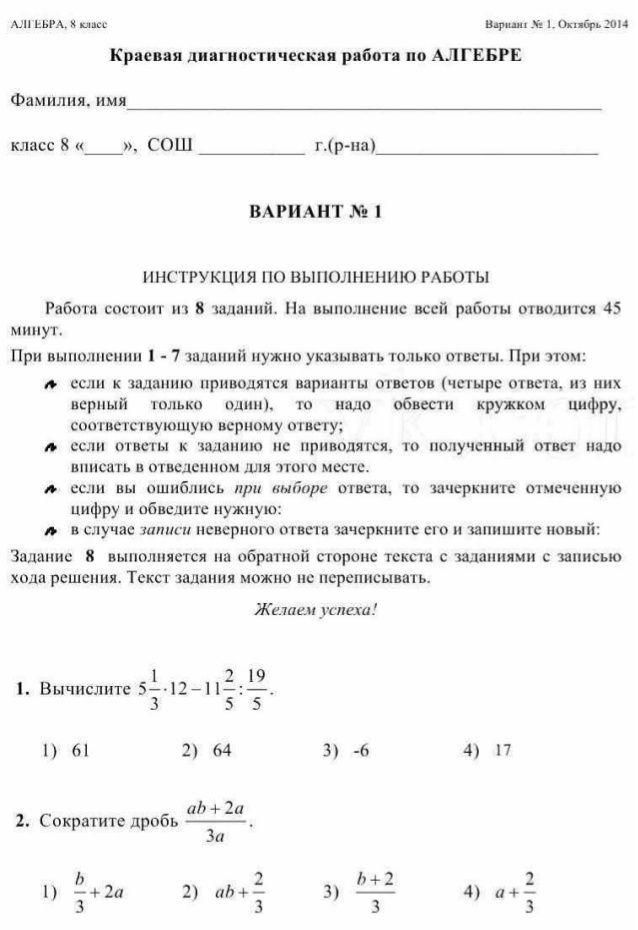 Гдз по физике сыпченко.г.в за 8 класс без скачивания