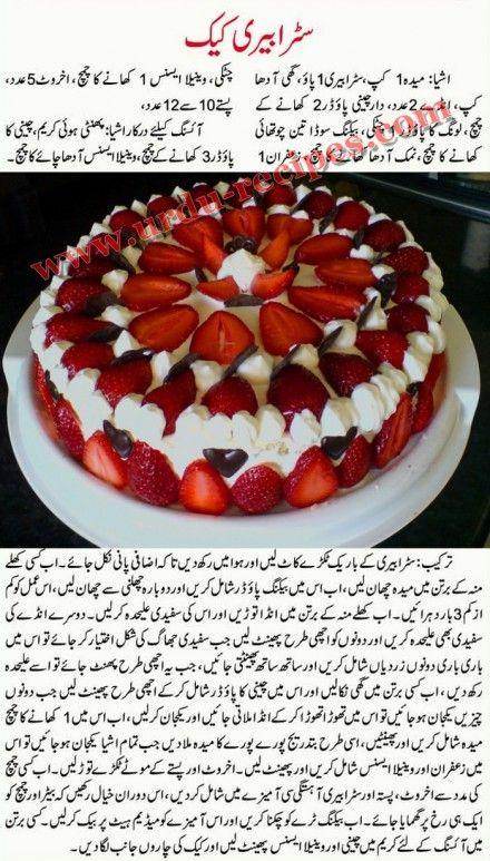 Strawberry Cake Recipe In Urdu 440x773g 440773 Ahsan