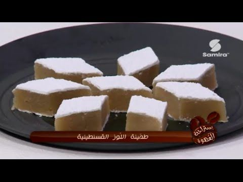 samira tv : Istirahat Kahwa - Samira tv | tv طمينة اللوز القسنطينية - سميرة