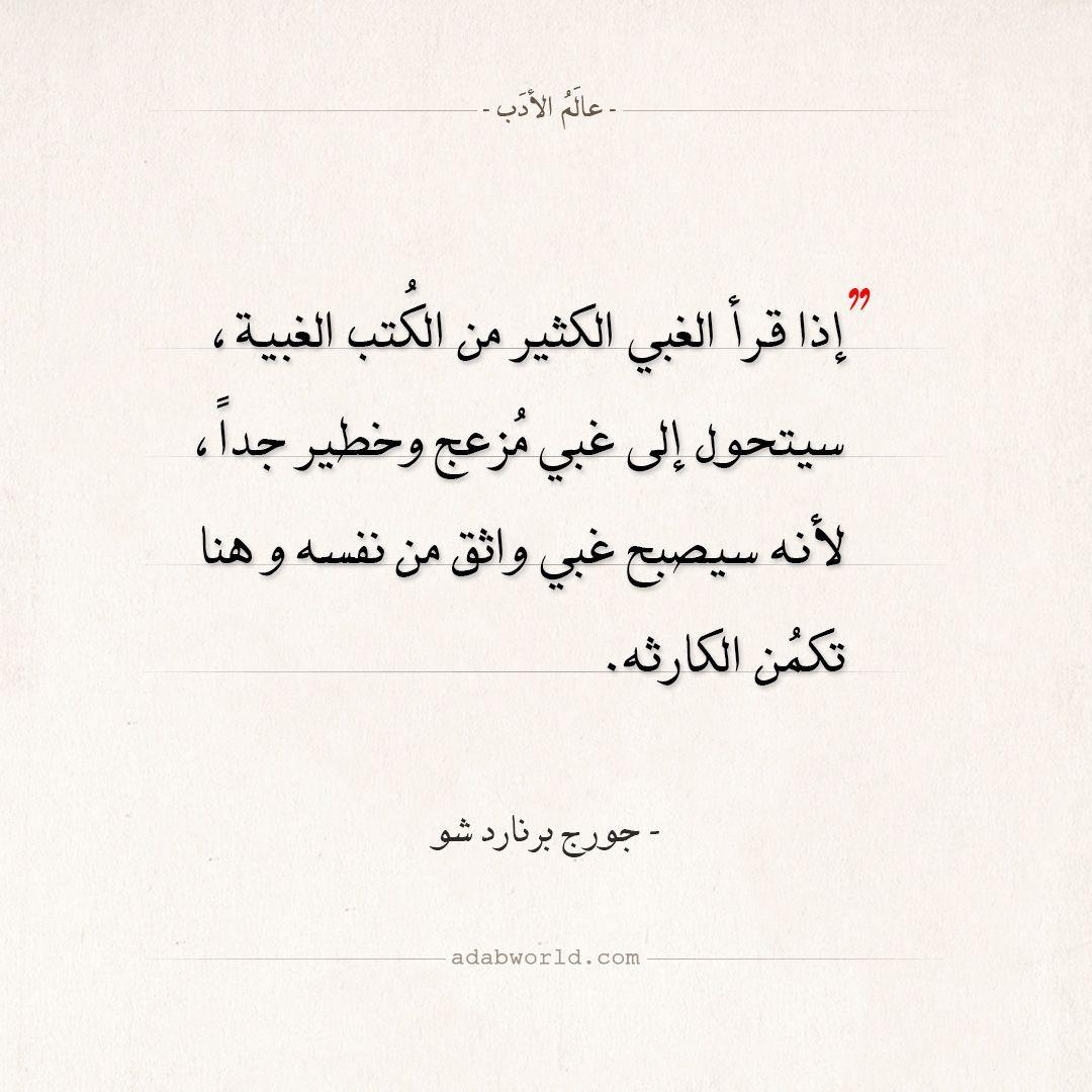 اقتباسات جورج برنارد شو إذا قرأ الغبي عالم الأدب Social Quotes Quotations Sweet Words