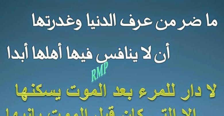 شعر يبكي عن موت ورحيل الأحبة حاول تمسك نفسك Calligraphy Arabic Calligraphy
