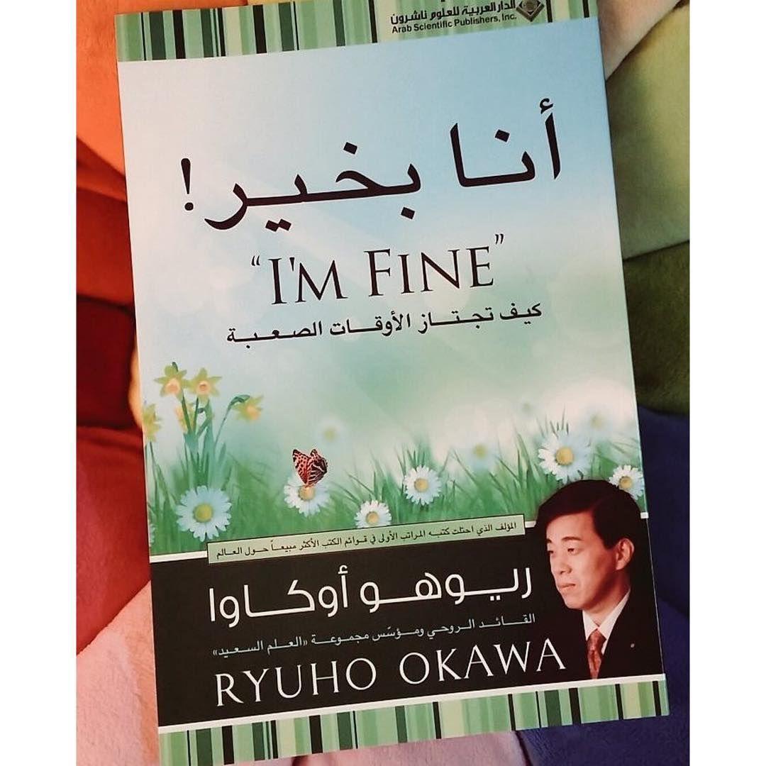 مكتبة دار كلمات للنشر والتوزيع On Instagram Nada Ulsin صباح الخير إنتيهت اليوم من قراءة كتاب أنا بخير ل المؤلف الياباني Books Book Cover Cover