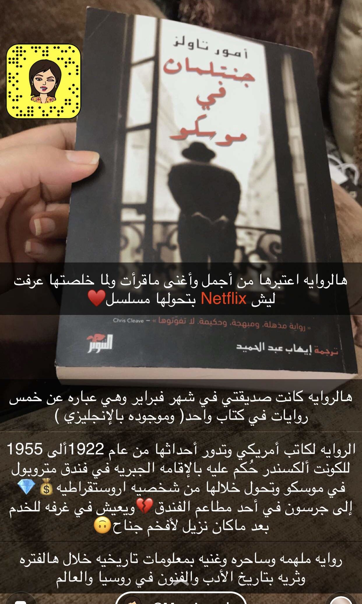 Pin By Nora Nora On Books Fiction Books Worth Reading Arabic Books Inspirational Books