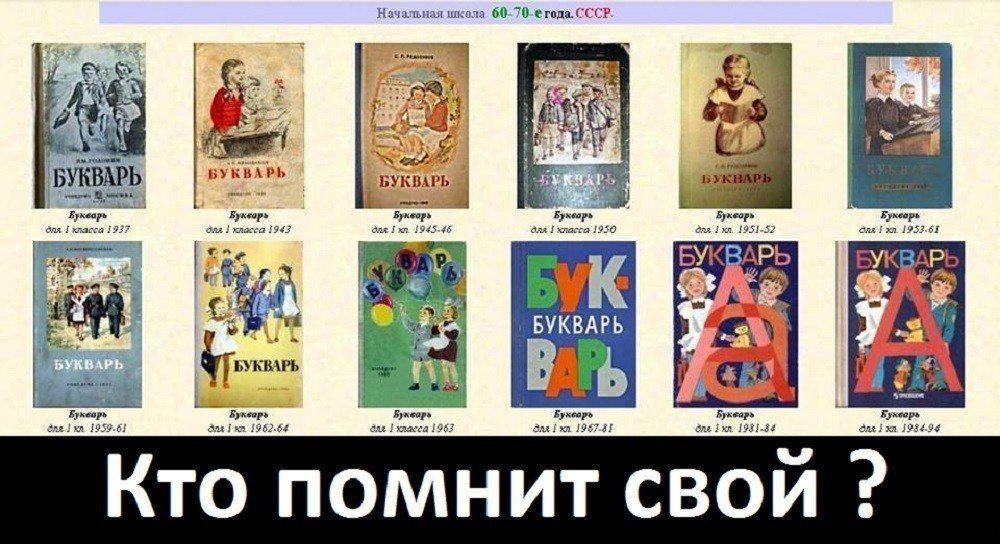 ссср в картинках учебники разных годов
