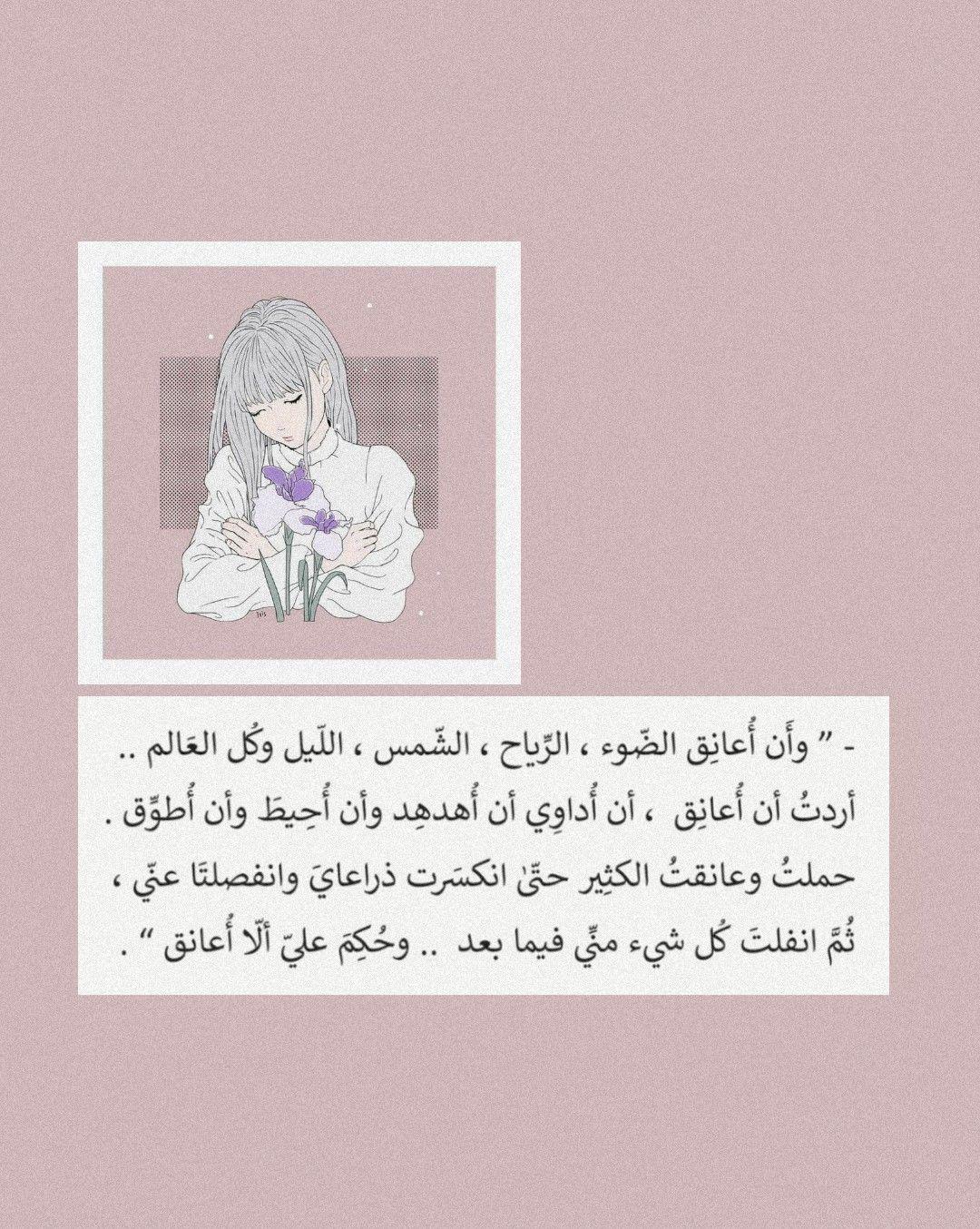 بيت المحر مات أناييس نن Arabic Love Quotes Words Quotes Arabic Funny