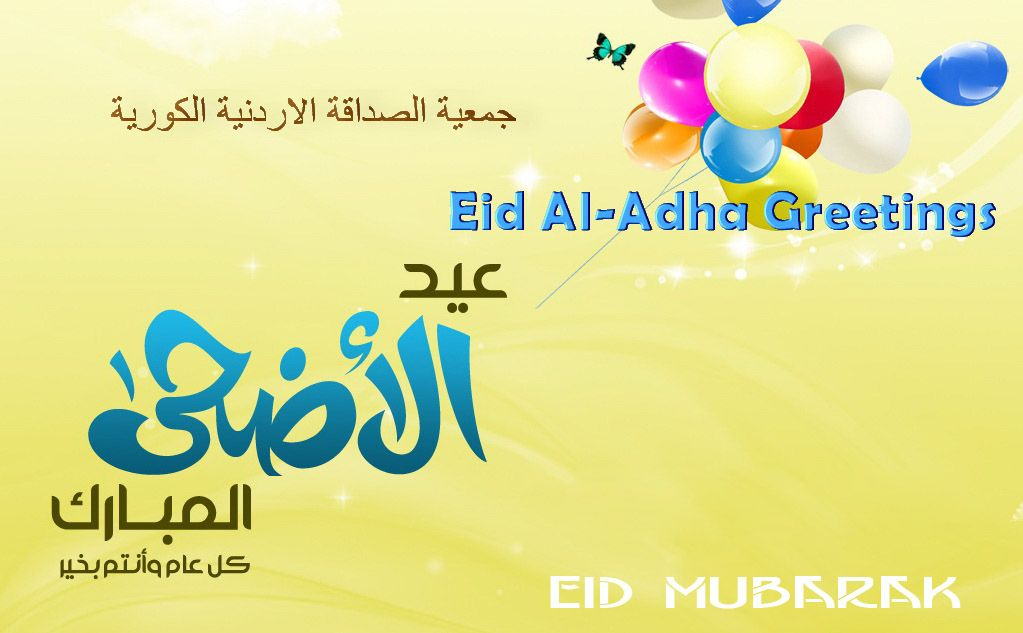 eid ul adha wishes eid ul azha greeting cards best quotes eid