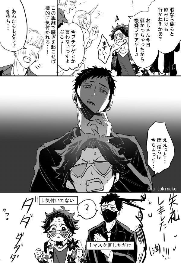 ゲイ 漫画 オメガバース
