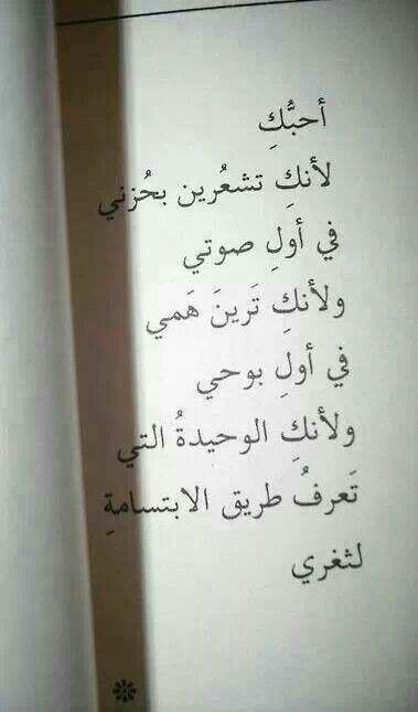 Pin by Manal A  on أجمل معنى عرفته يوما  | Arabic love