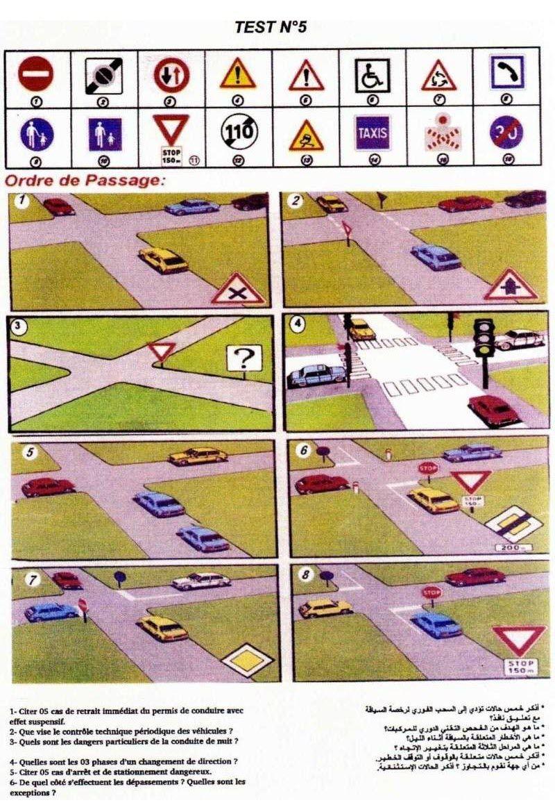 كتاب امتحان رخصة السياقة الصفحة 5 Index Map Map Screenshot
