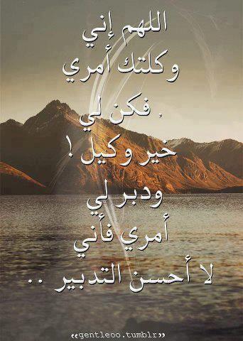 Pin By Soumia Ziady On دعاء من القلب Beautiful Arabic Words Islamic Images Morning Images