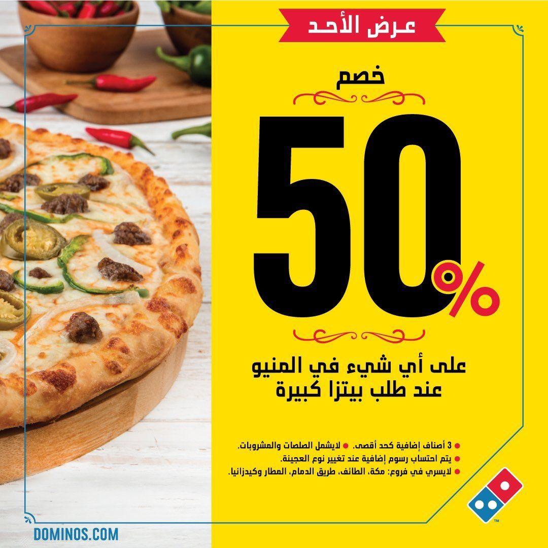 عرض دومينوز بيتزا ليوم الاحد 25 2 2018 خصم 50 علي اي شئ في المنيو عروض اليوم Food Pizza Pepperoni Pizza