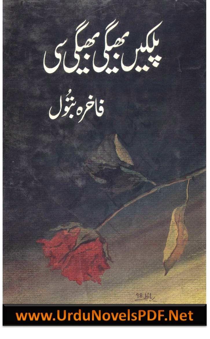 Famous Urdu Novels and Digest Palkain Bheegi Bheegi Si by