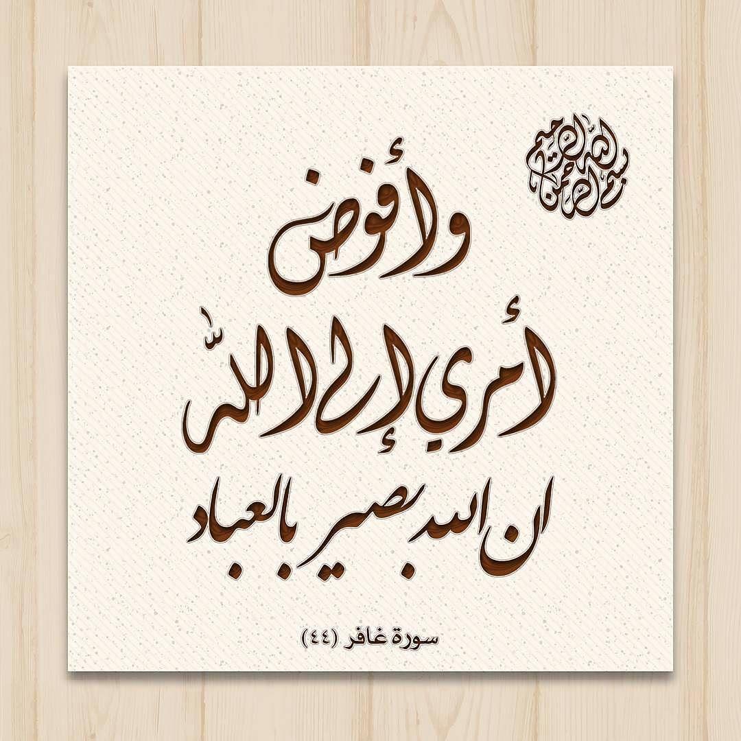 و أفوض أمري إلى الله إن الله بصير بالعباد Holy Quran Quran Verses Islam
