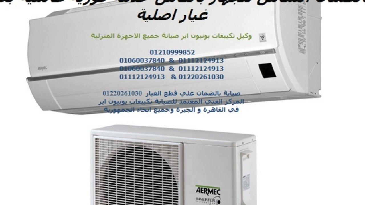 Pin By صيانة ايديال ايليت 0235710008 On صيانة هاير توكيل هاير 01210999852 Home Appliances Conditioner Home