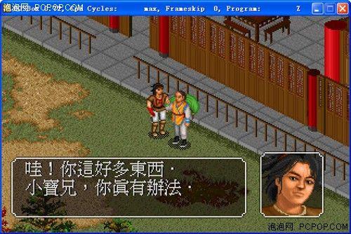 金庸群侠传 1996