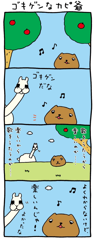 カピバラさん ゴキゲンなカピ爺 無料で読める漫画 4コマサイト