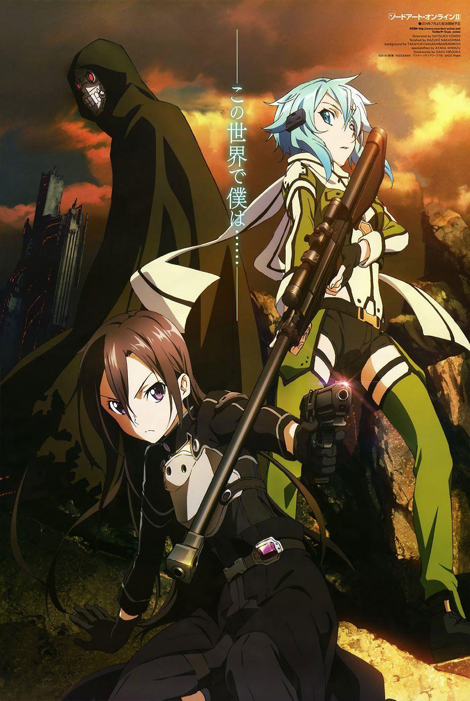 Sword Art Online 2 (ソードアート • オンライン 2)