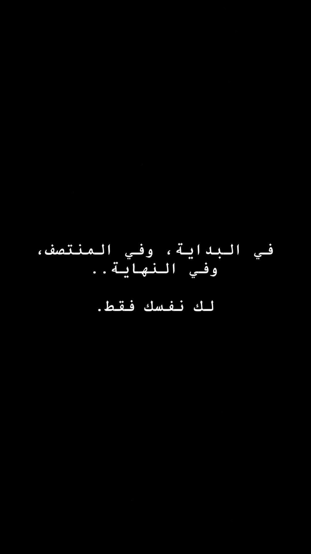 Quotes اقتباسات Jokes Quotes Talking Quotes Arabic Quotes