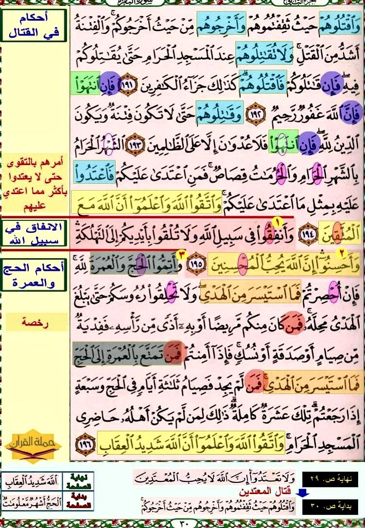تثبيت حفظ سورة البقرة صفحة ٣٠ In 2021 Quran Verses Verses Quran