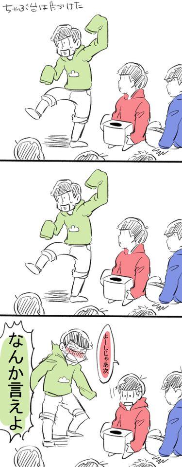 おそ松 さん モノマネ pixiv 漫画