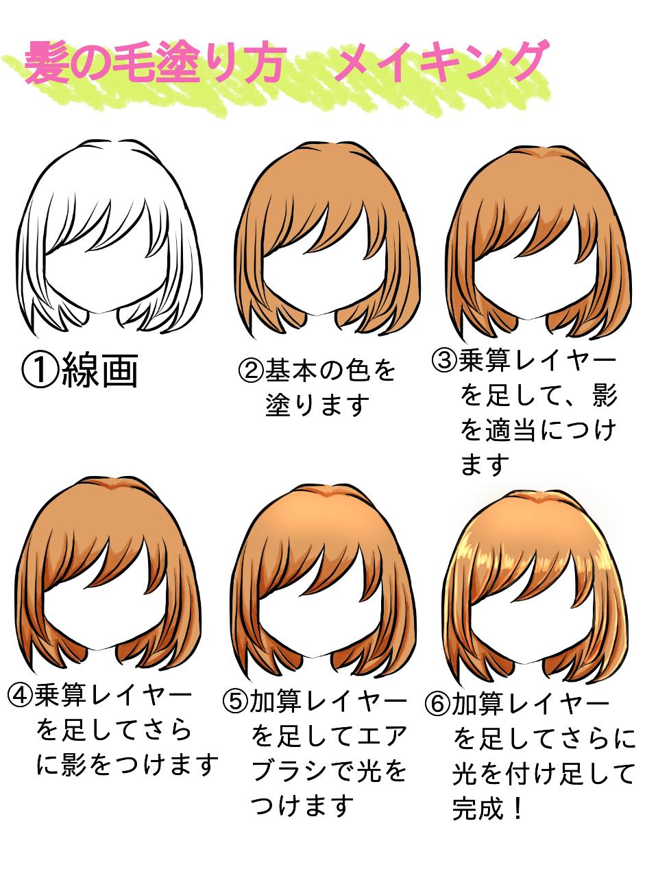 髪の毛 方 デジタル 塗り