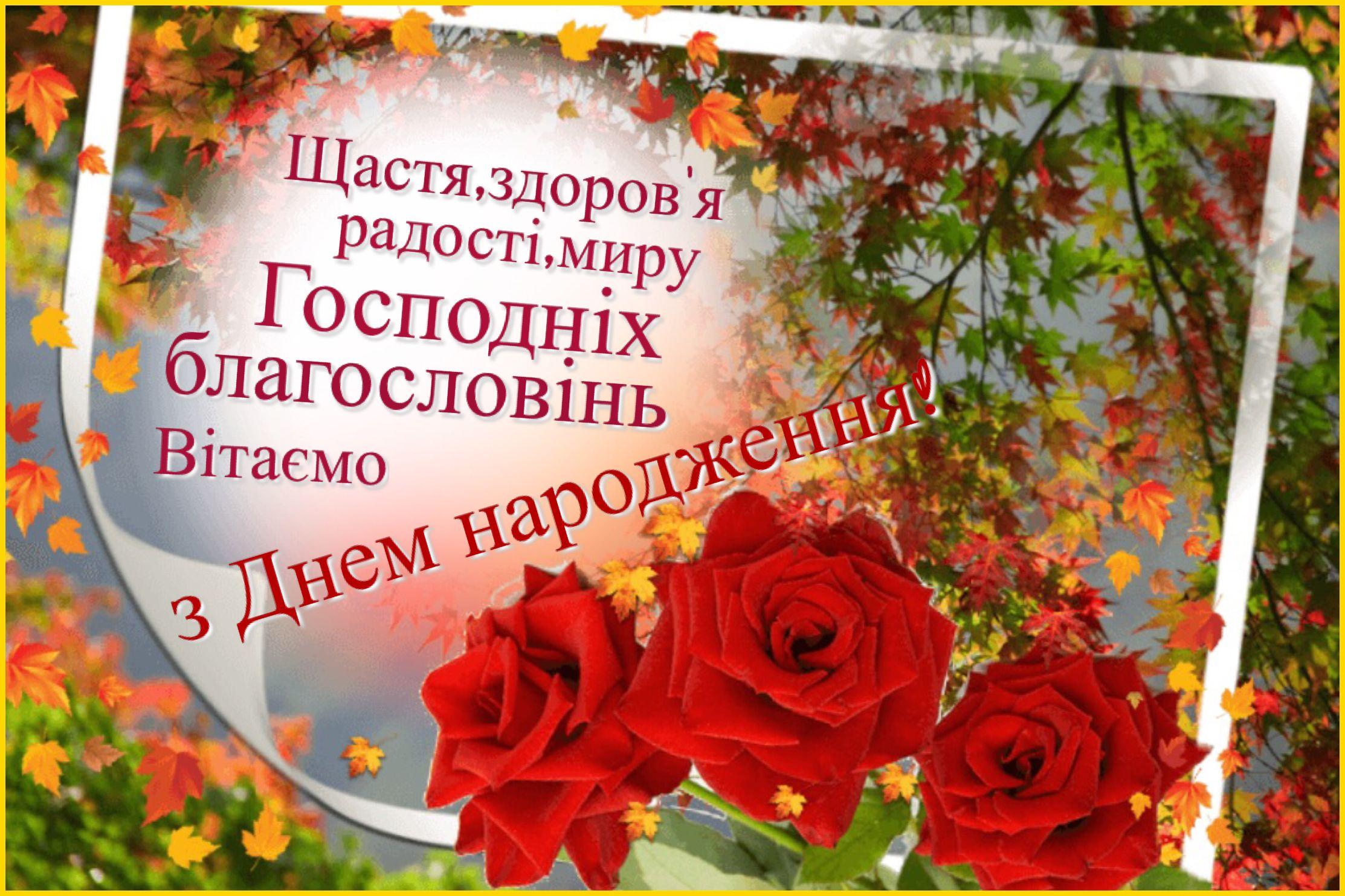 Z Dnem Narodzhennya S Izobrazheniyami S Dnem Rozhdeniya Pozhelaniya
