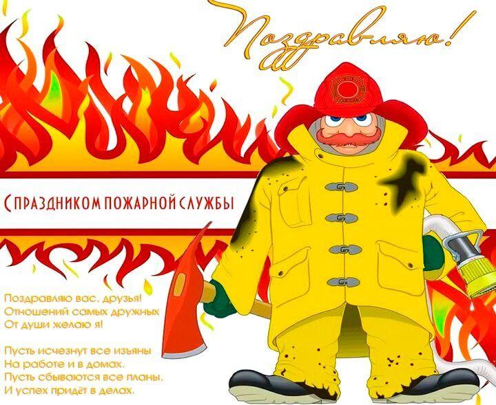 Новому 2017, картинки день пожарной службы россии