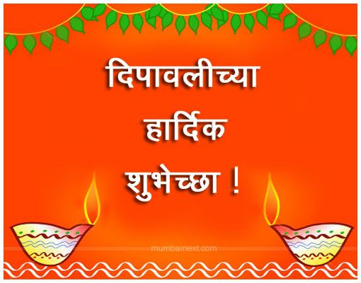 Search Results For Diwali Special Wallpapers Marathi Adorable