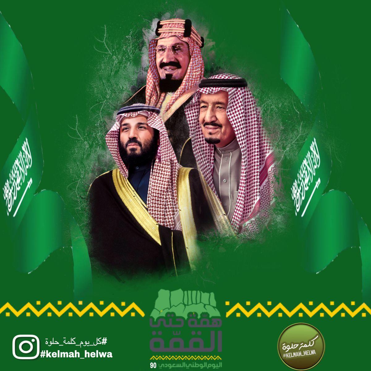 اليوم الوطني السعودي ٩٠ Instagram Photo Instagram Photo And Video