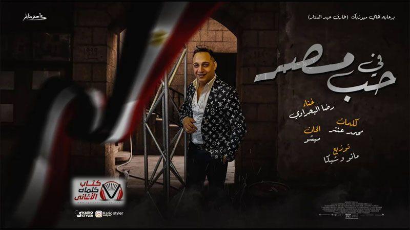 كلمات اغنية في حب مصر رضا البحراوي Concert