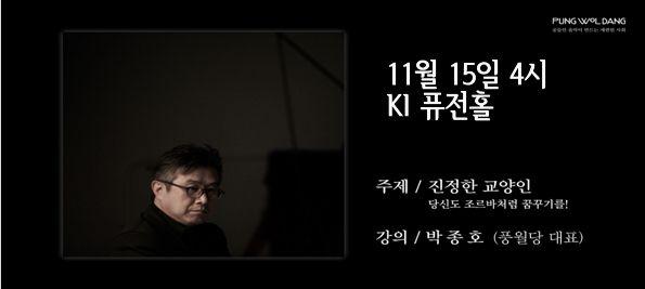 [도서관 문화기획 시리즈 5] 박종호의 '진정한교양인' 당신도 조르바처럼 꿈꾸기를!
