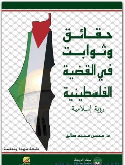 كتاب حقائق و ثوابت في القضية الفلسطينية محسن محمد صالح With