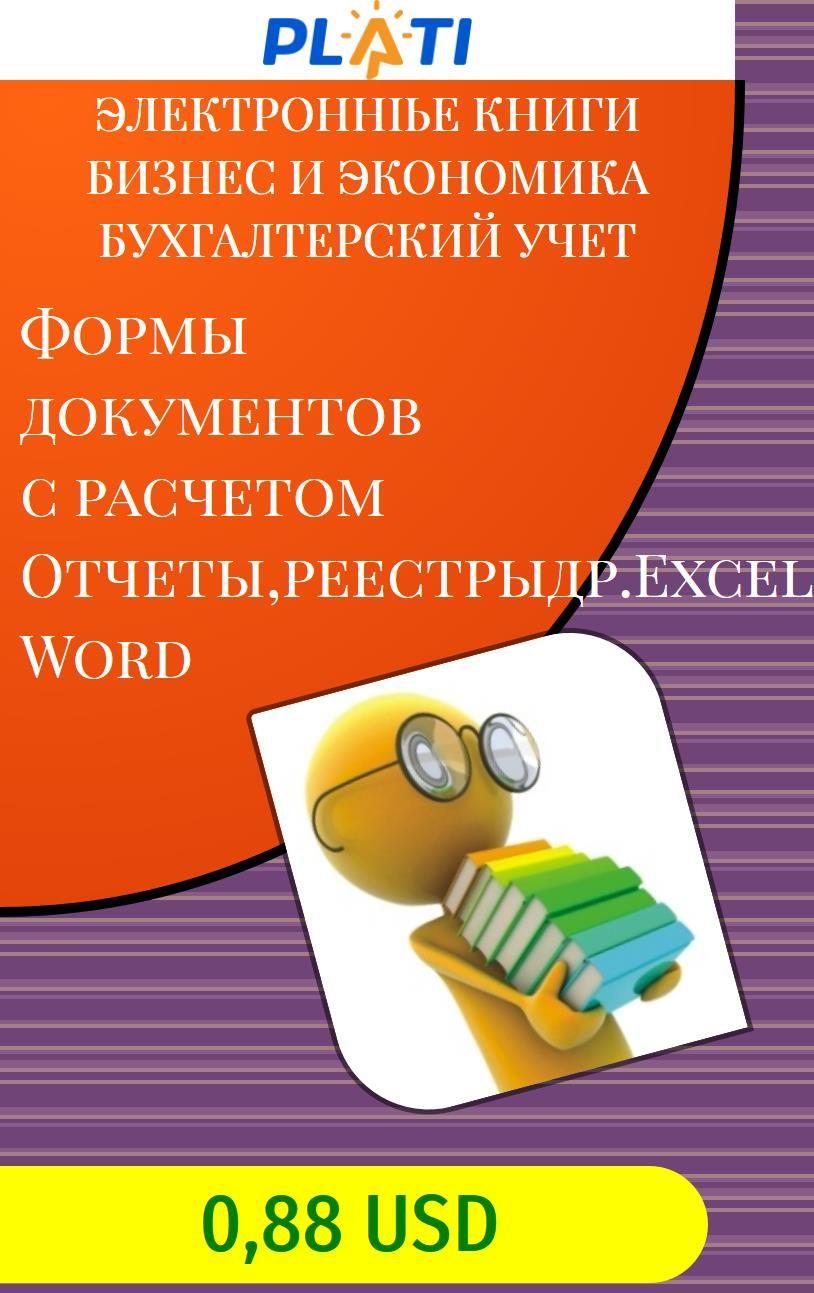 Книга по бухгалтерскому учету в формате word