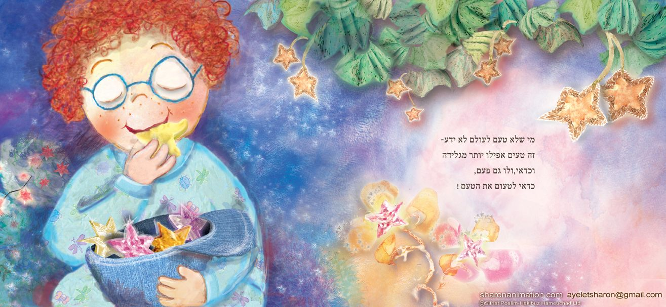 "A new children book i illustrated: ""Garden of Stars"" by Lea Goldberg  She was a prolific Hebrew poet, author, playwright, literary translator and researcher of Literature. Her writings are considered classics of Israeli literature and remain very popular among Hebrew speaking Israelis"