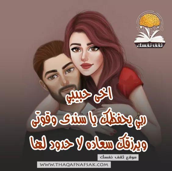 Pin By A M On بر الوالدين Feelings Words I Love My Hubby Arabic Love Quotes