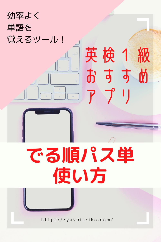 英検でる順パス単アプリの便利機能と使い方 Eigo Life 英検 英語 アプリ 英単語