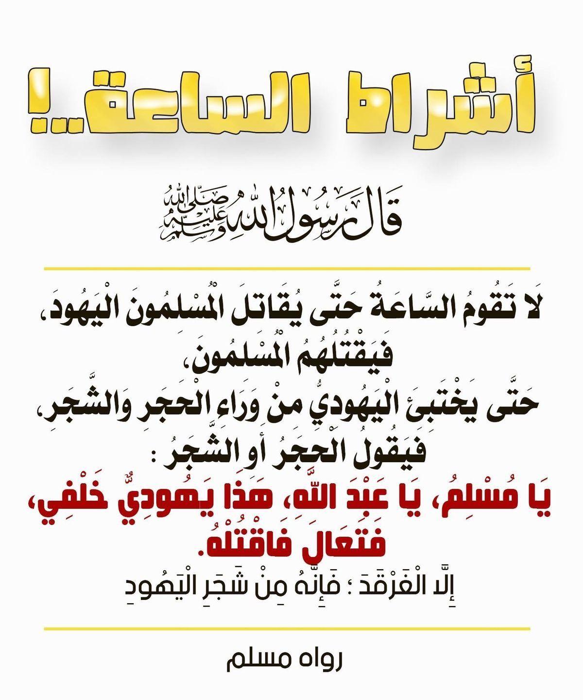 Pin By سوف الجين On أحاديث البخاري ومسلم Ahadith Math Arabic Langauge