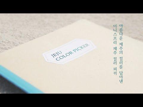 [이니스프리] 제주 컬러 피커 (Jeju Color Picker) - YouTube