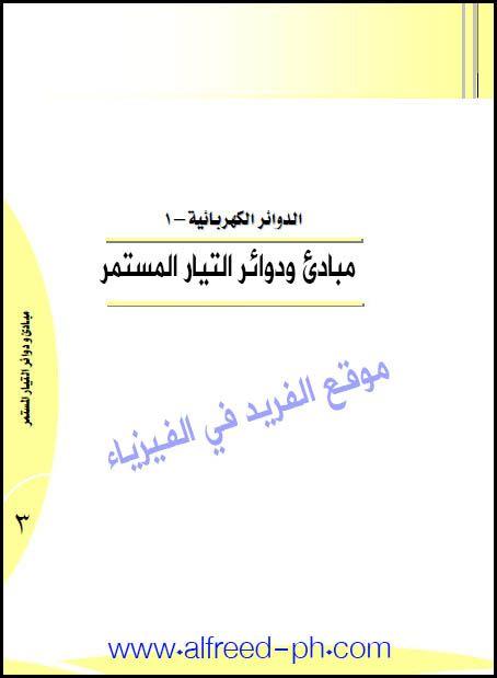 تحميل كتاب مبادئ ودوائر التيار المستمر Pdf الدوائر الكهربائية Studying Math Middle School Principles