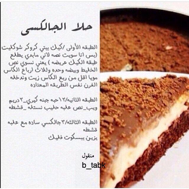 حلا الجالكسي Food Recipies Syrian Food Yummy Food